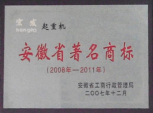 安徽省著名商
